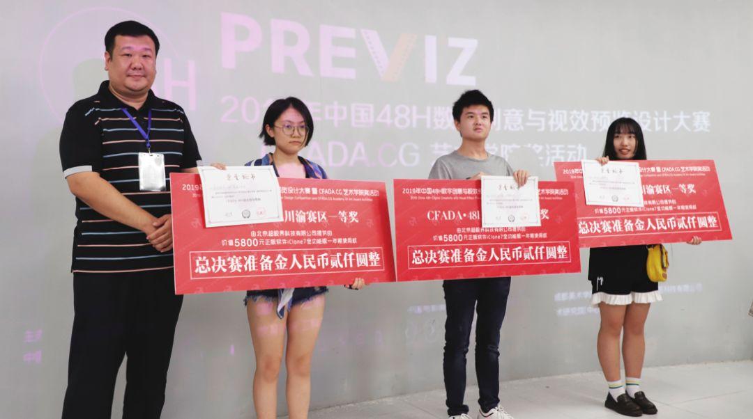 2019中国48H数字创意与视效预览设计大赛(川渝赛区)
